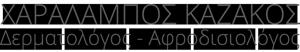 Δερματολόγος – Αφροδισιολόγος Χαράλαμπος Καζάκος